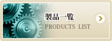 产品一览 PRODUCTS LIST